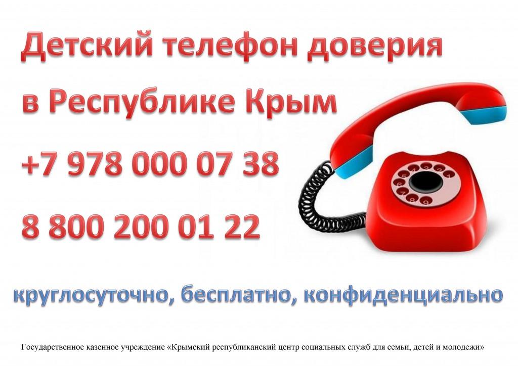 Картинки по запросу детский телефон дове в крыму