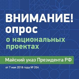 Опрос населения по национальным проектам на сайте Открытого правительства Краснодарского края