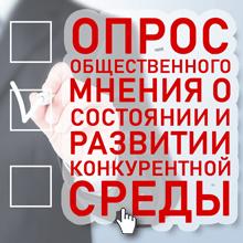 Ежегодный мониторинг мнения потребителей и предпринимателей о состоянии и развитии конкурентной среды на товарных рынках Краснодарского края